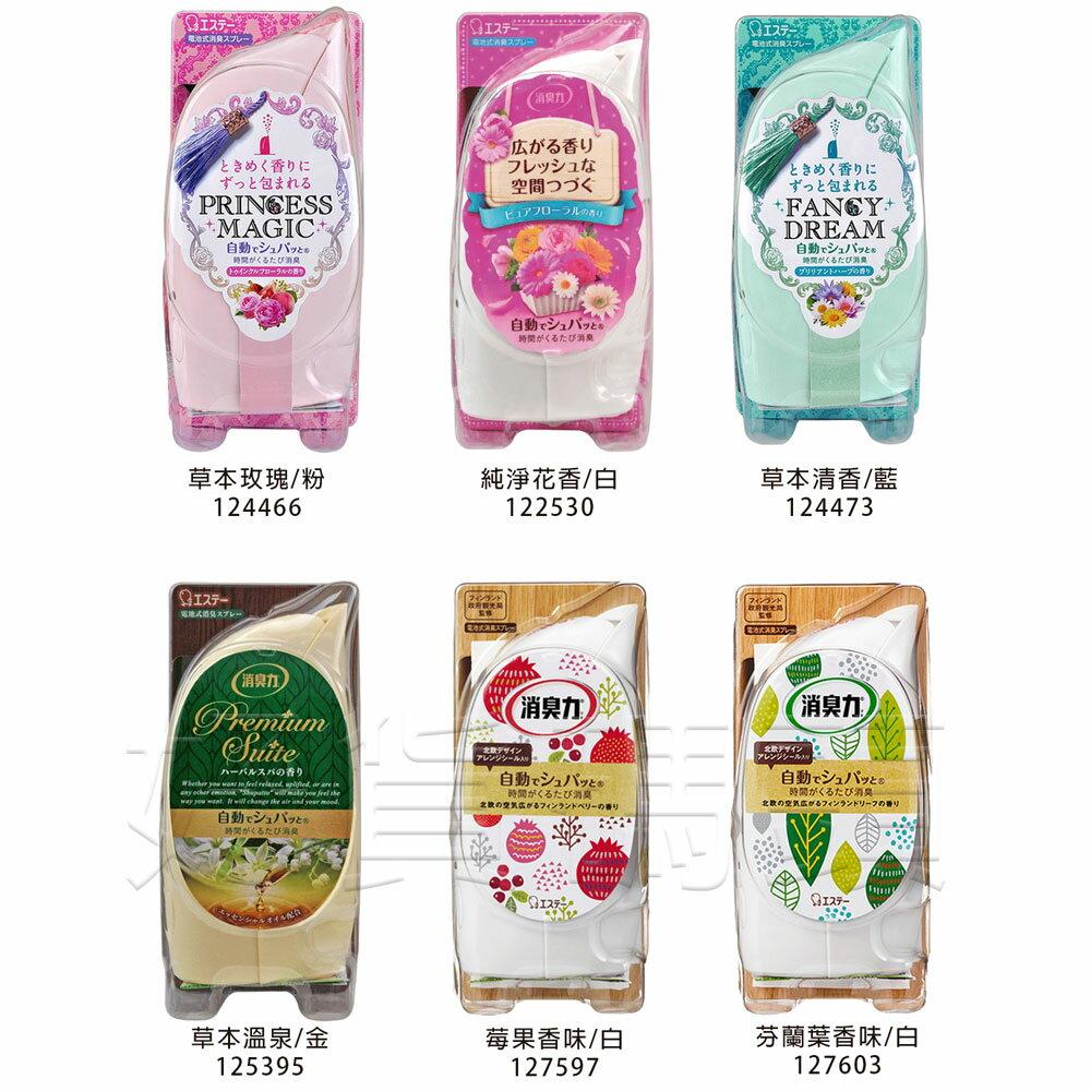 日本雞仔牌自動芳香劑 自動噴霧除臭機芳香機噴霧機補充罐 浴室廁所客廳擴香 1