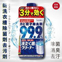 日本【ST雞仔牌】洗衣槽除菌去污劑 日本原裝進口
