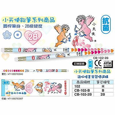 利百代 CB-102小天使鉛筆(12支/盒)