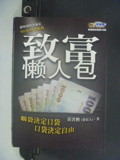 【書寶二手書T3/投資_LCO】致富懶人包_黃書楷