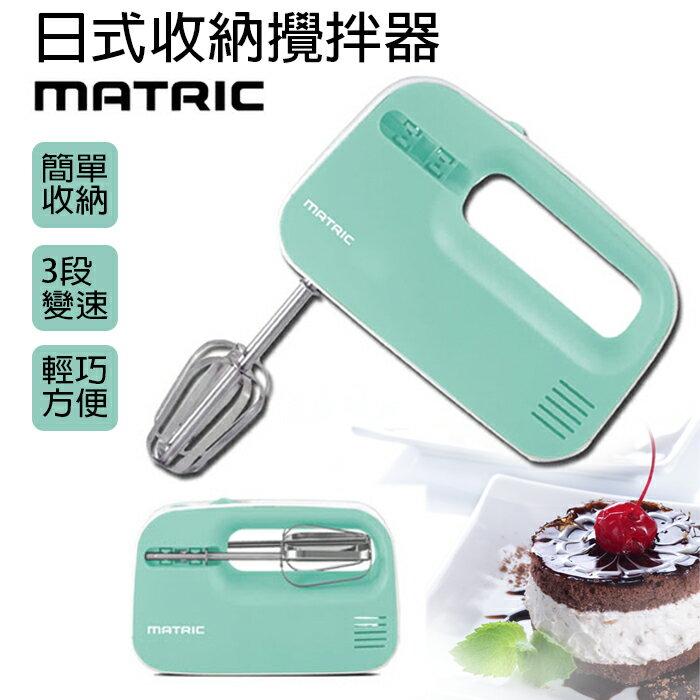 【日本松木MATRIC】日式收納攪拌機MG-HM1201