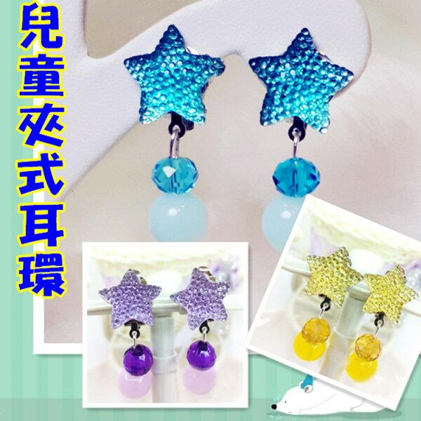 王子與公主:兒童耳環(無痛夾式)--五角星雙珠垂墜款AD2016韓版日韓流行宴會同樂會飾品耳飾時尚生日禮物王子與公主