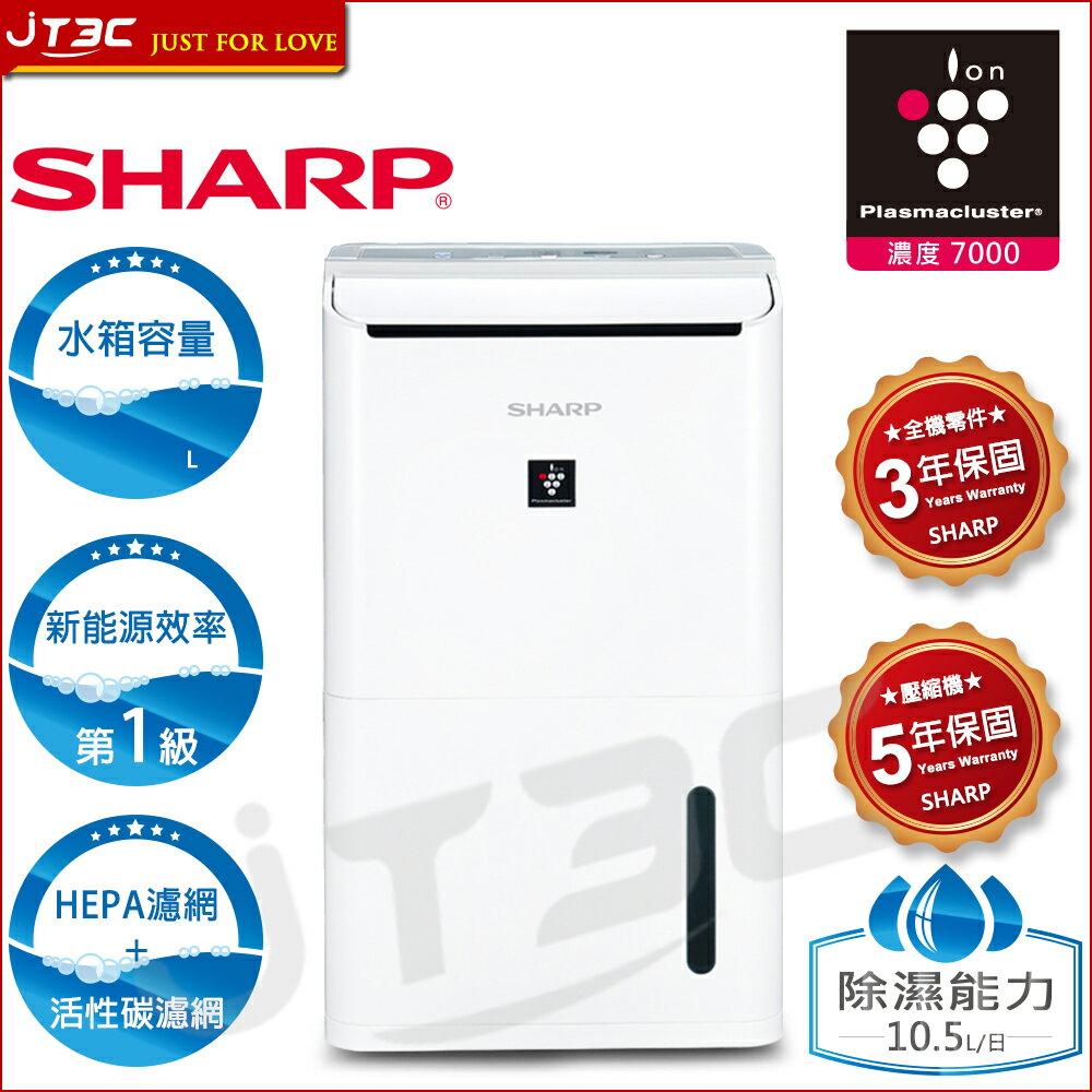 【滿3千10%回饋】 SHARP 夏普 10.5L自動除菌離子 HEPA 除菌除濕機 DW-H10FT-W