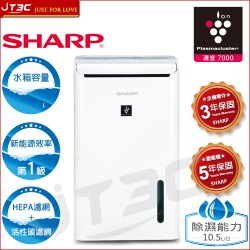 SHARP 夏普 10.5L DW-H10FT-W 《9/10 前送G2T ICE 負離子冰冷扇》自動除菌離子 HEPA 除菌除濕機