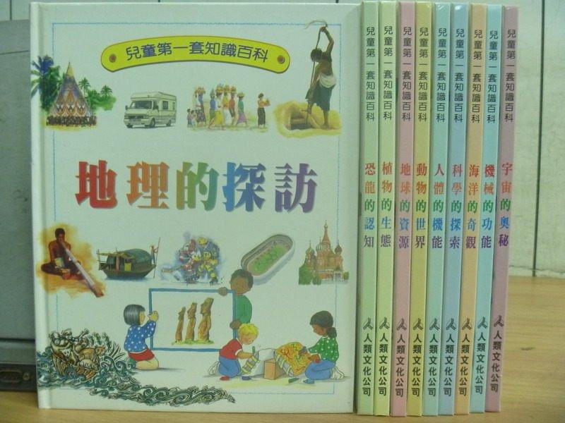 【書寶 書T2/少年童書_RIL】地理的探訪_人體的機能_宇宙的奧秘等_共10本合售