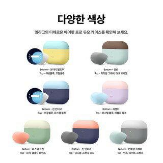 【免運現貨 當日出貨】 工廠直營 韓國官方正品 Elago 最新 Airpods Pro 雙色煥彩保護套 防塵套 升級版
