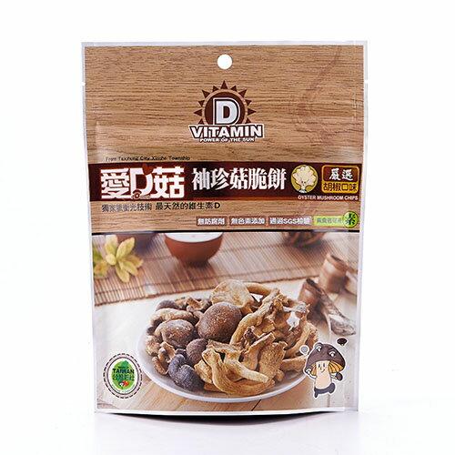 胡椒袖珍菇脆餅
