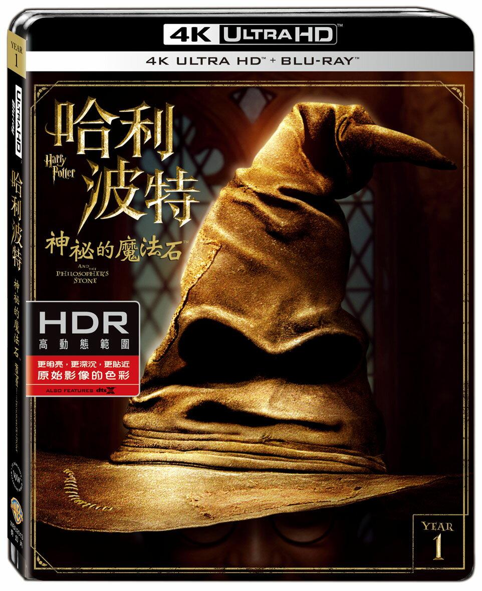 哈利波特:神祕的魔法石 UHD+BD 雙碟限定版 BD