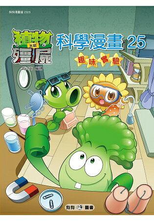 植物大戰殭屍:科學漫畫25趣味實驗