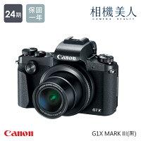 Canon數位單眼相機推薦到【5/31前贈原廠電池+32G SD V30記憶卡】CANON G1X MARK III 黑色 贈32G+原廠電池+四件清潔組 公司貨就在Beutii推薦Canon數位單眼相機