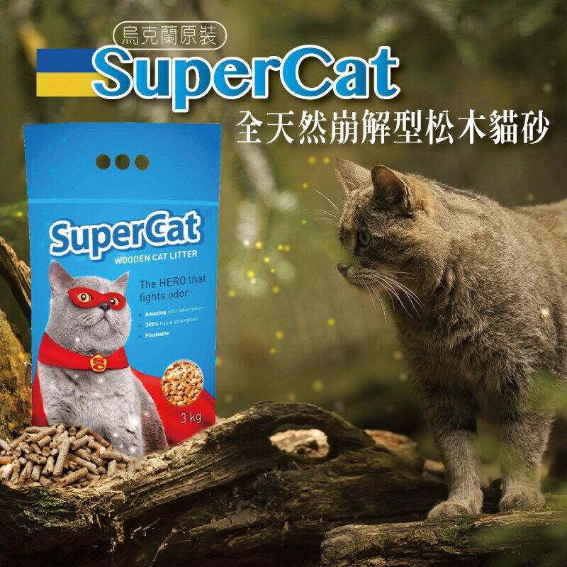 SuperCat烏克蘭超除臭松木砂3kg 可沖馬桶 貓砂*5包 1