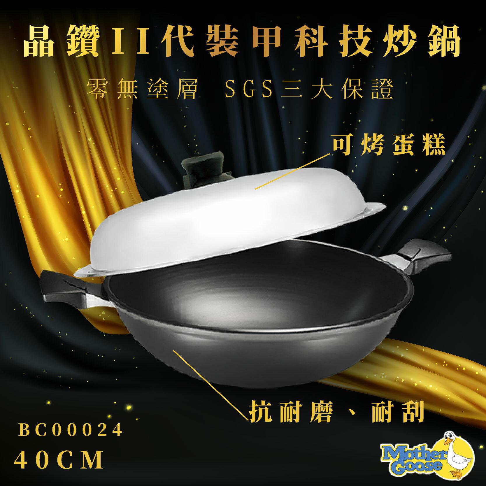 【料理達人】美國 BC00024 晶鑽2代裝甲科技炒鍋 40cm 耐磨耐刮 物理性不沾 可烤蛋糕 航鈦合金 鍋具 鍋子