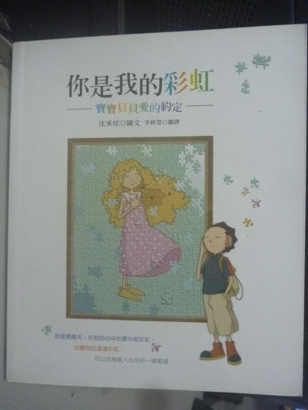 【書寶二手書T2/繪本_QIZ】你是我的彩虹-寶寶貝貝愛的約定_李修瑩, 沈承炫