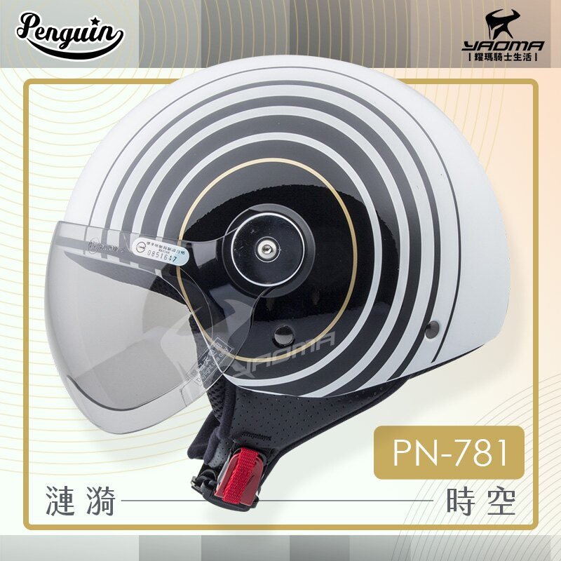 PENGUIN安全帽 PN-781 漣漪時空 白色 蚊香 抗UV鏡片 PN781 海鳥牌 3/4罩 半罩帽 耀瑪騎士部品