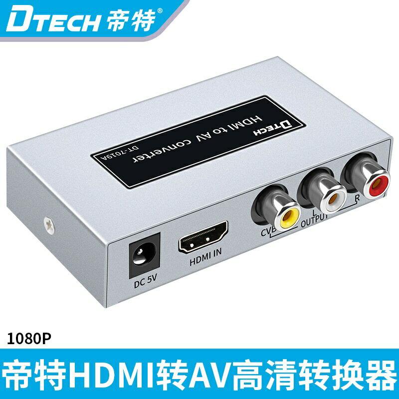 【生活家購物網】DTECH HDMI轉AV 轉換器 新設備轉舊電視螢幕 支援1080P DT-7019A