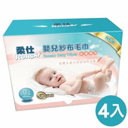 柔仕嬰兒紗布毛巾乾濕兩用4盒入【六甲媽咪】