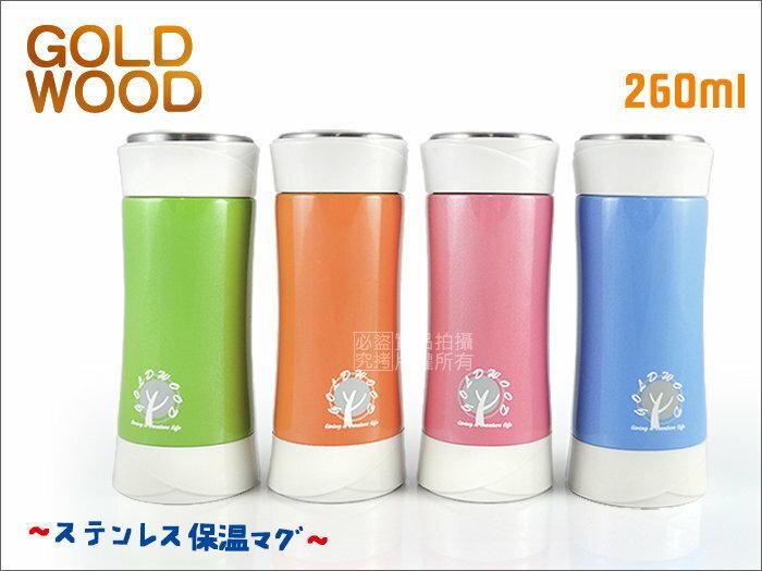 快樂屋? 日本 黃金樹 GOLD WOOD 正304 保溫杯 260cc 附不鏽鋼泡茶濾網.內膽無接縫媲美三光牌膳魔師象印