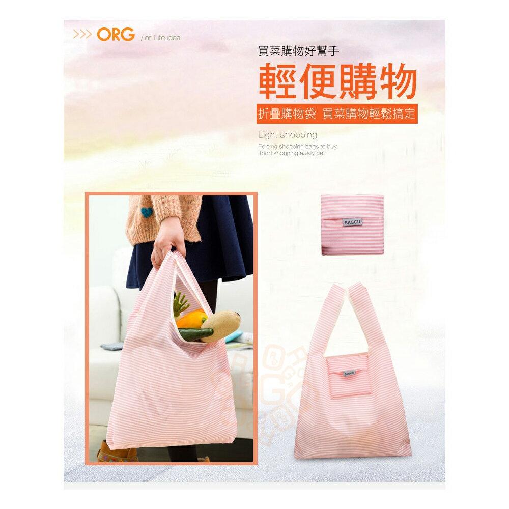 ORG《SD1473》今日促銷!加購價 環保購物袋 環保袋 摺疊收納袋 手提袋 買菜購物袋 婚禮小物 牛津布 2