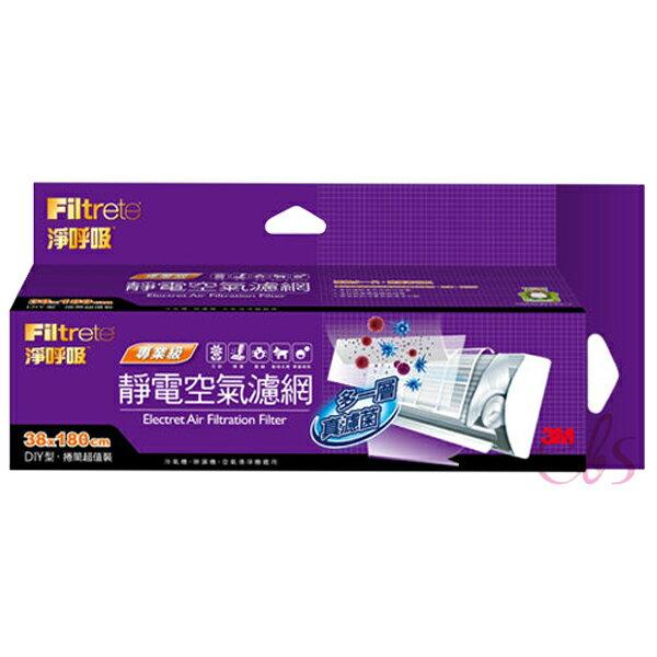 3M 專業級捲筒式靜電空氣濾網 38*180cm 單入裝 ☆艾莉莎ELS☆