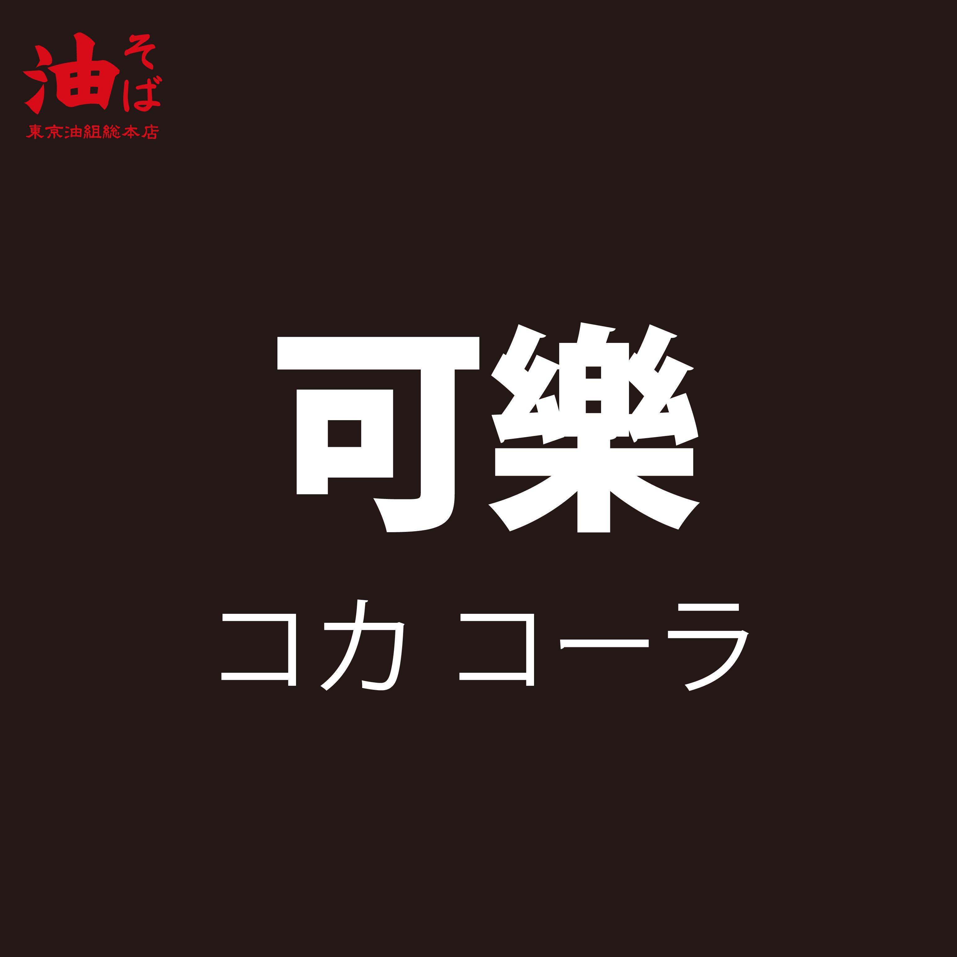 可樂★電子票券★即買即用★【東京油組総本店】(限定門市使用)★免運