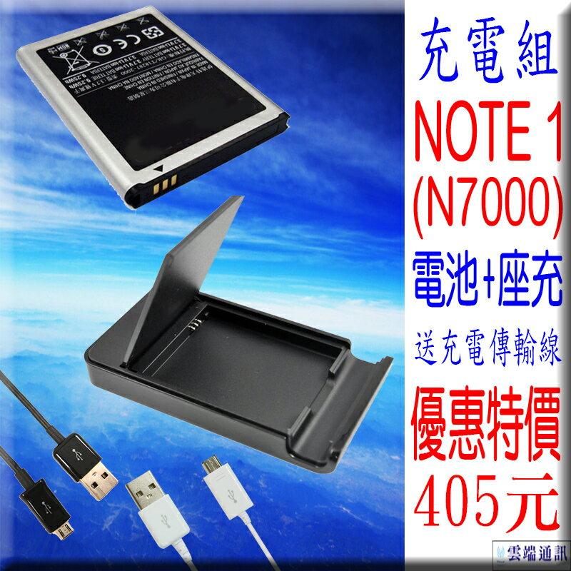 ☆雲端通訊☆通用配件 NOTE1 (N7000) 充電電池+座充+充電線 全新盒裝 電池型號EB615268VU 配件包 組合包 合購9折優惠