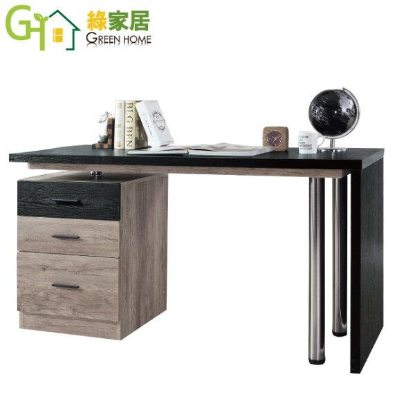 【綠家居】安圖格雙色4.9尺多功能書桌電腦桌組合(書桌+可變化側邊櫃組合)