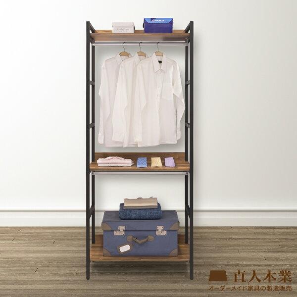 【日本直人木業】STEEL積層木工業風雙掛80CM多功能衣櫃