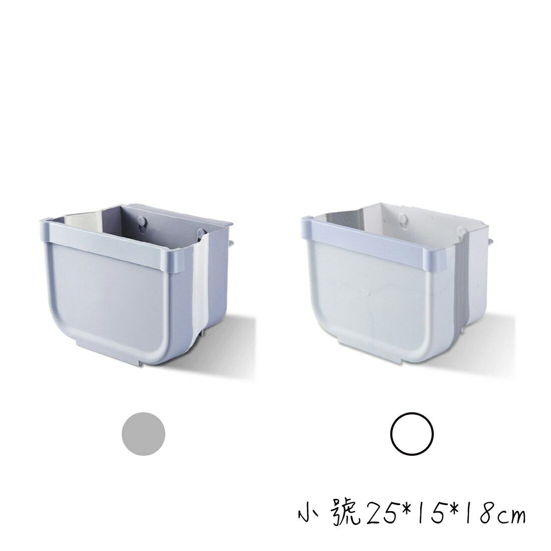 台灣現貨 摺疊掛式垃圾桶 廚房垃圾桶 車用垃圾桶 置物盒 收納籃 家用掛式折疊垃圾桶 掛式垃圾桶