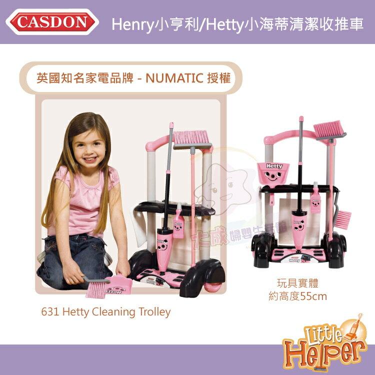 【大成婦嬰】英國CASDON 小亨利小海蒂清潔手推車 公司貨