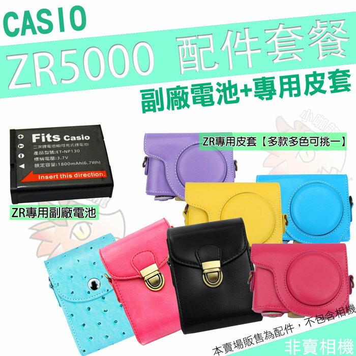 CASIO ZR5000  兩件式 皮套 CNP130 副廠電池 鋰電池 NP130 玫紅
