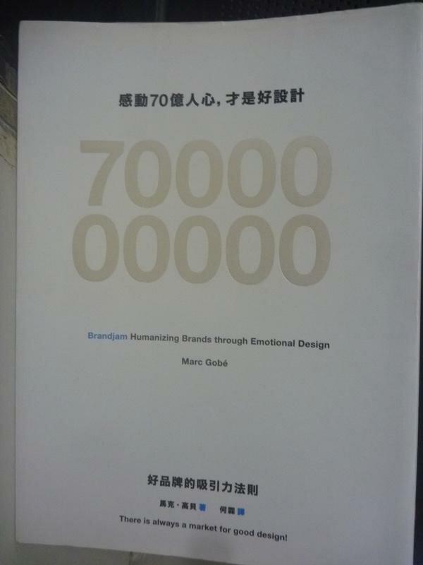 ~書寶 書T9/ _WEI~感動70億人心,才是好 _馬克.高貝