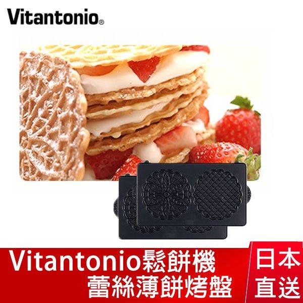 日本必買 免運/代購-Vitantonio/PVWH-10-PZ/鬆餅機/蕾絲薄餅烤盤/2入
