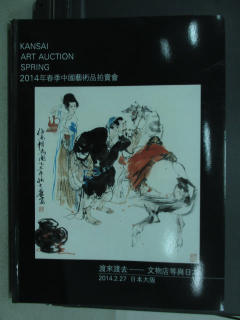 【書寶 書T4/收藏_YIX】關西美術競賽2014 中國藝術品拍賣會_渡來渡去-文物店等與 _2014  2  27