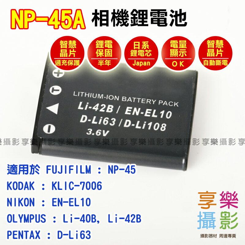 享樂攝影  保半年 Fujifilm NP~45A NP45 相機鋰電池 規格同 Oly