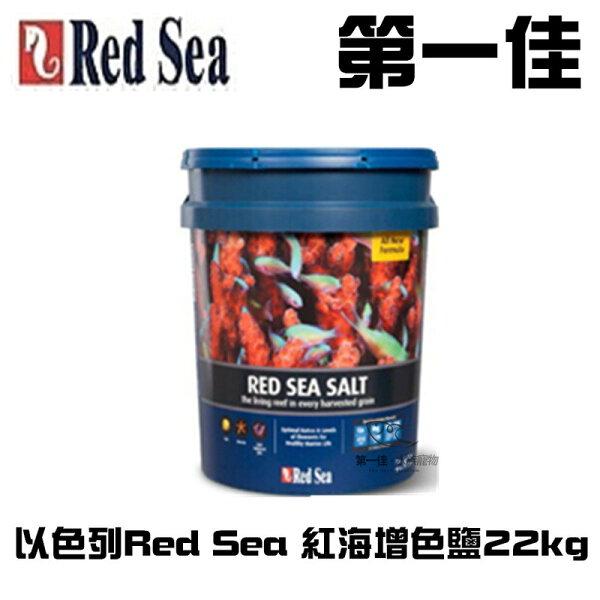 [第一佳水族寵物]以色列RedSea紅海增色鹽22kg免運