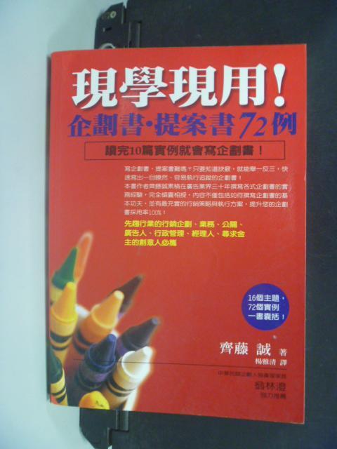 【書寶二手書T4/行銷_MJC】現學現用!企劃書‧提案書72例_齊藤誠, 楊雅清