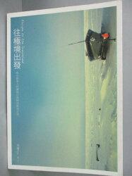 【書寶二手書T8/地圖_WFR】往極境出發:兩位創意人的撒哈拉與阿拉斯加之旅_馬賽Kyo