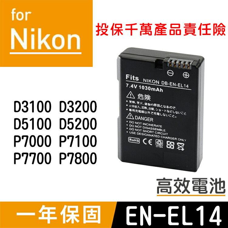 特價款@攝彩@Nikon EN-EL14 高效相機電池 D3300 D3200 D3100 D5100 D5200 D5300一年保固