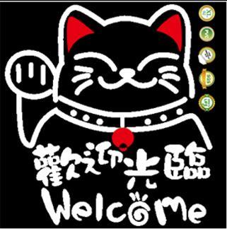 WallFree窩自在★DIY無痕壁貼/牆貼-XL02-招財貓-歡迎光臨