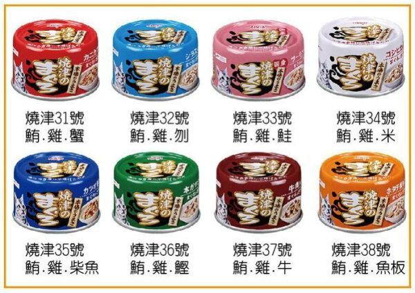 PAWPAL寵物樂活:☆Pawpal寵物樂活☆🎄年終特賣🎄日本AXIA愛喜雅燒津貓罐頭