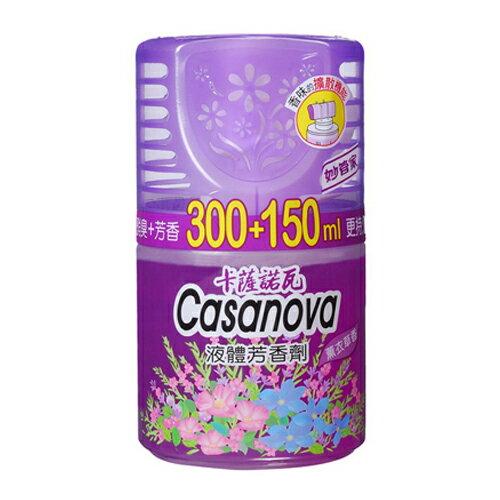 妙管家卡薩諾瓦液體芳香劑-薰衣草香300ml+150ml【愛買】