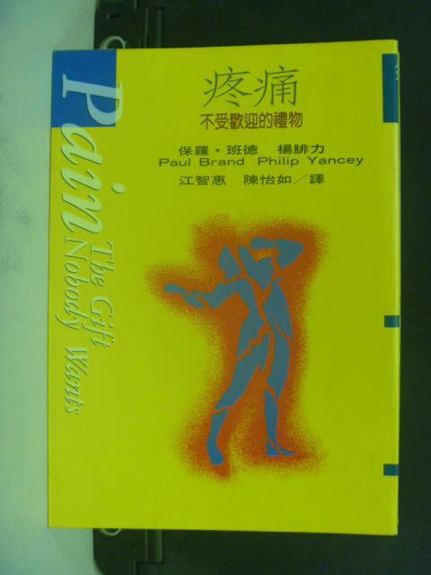 【書寶二手書T2/醫療_OPY】疼痛-不受歡迎的禮物_原價380_保羅.班德