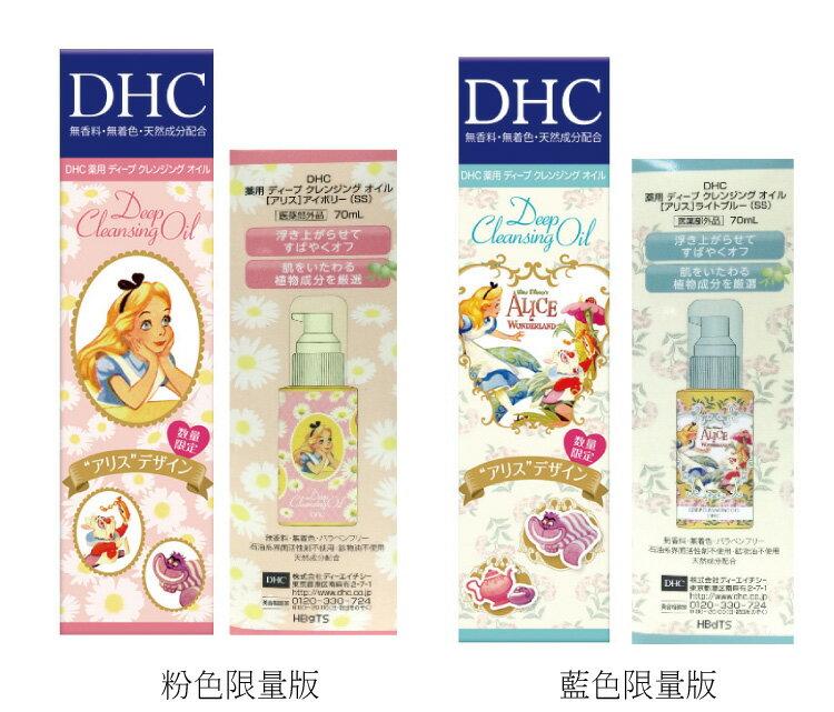 日本限定DHC 愛麗絲童話款深層卸妝油 70ml