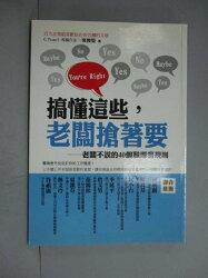 【書寶二手書T9/財經企管_ORI】搞懂這些, 老闆搶著要_吳俊瑩