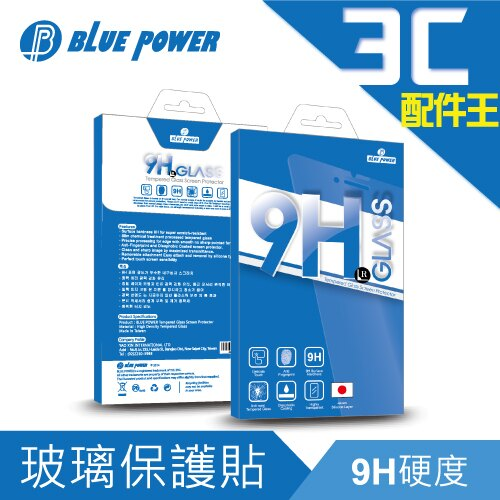 BLUE POWER 美圖手機 Meitu M6 9H鋼化玻璃保護貼 0.33 台灣製造