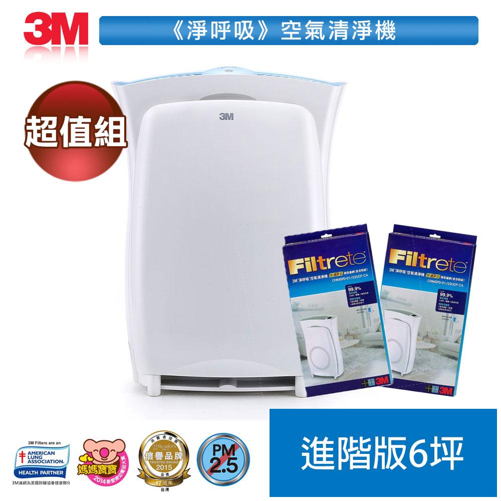 【3M】淨呼吸空氣清淨機超濾淨型進階版超值組(6坪進階版*1+替換濾網*2) - 限時優惠好康折扣