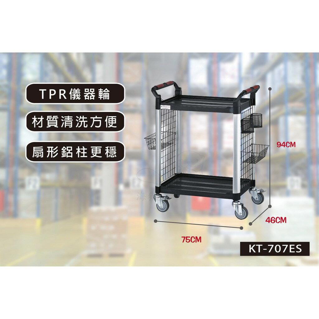 【吉賀免運】多功能手推車 KT-707ES 推車醫療 工業風 餐廳 美髮 房務 KT 707ES