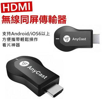 Anycast M2 Plus手機平板同屏器同步顯示 無線HDMI 電視無線影音傳輸器【RS503】