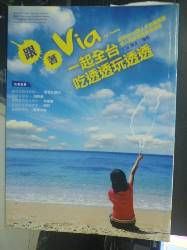 ~書寶 書T4/旅遊_YDD~跟著VIA一起全台吃透透玩透透_VIA