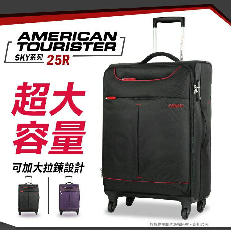 《熊熊先生》新秀麗American Tourister 美國旅行者 極輕量(2.7 kg) 大容量行李箱 可擴充布箱 26吋皮箱 SKY 詢問另有優惠價 TSA鎖 25R 拉桿箱 旅行箱